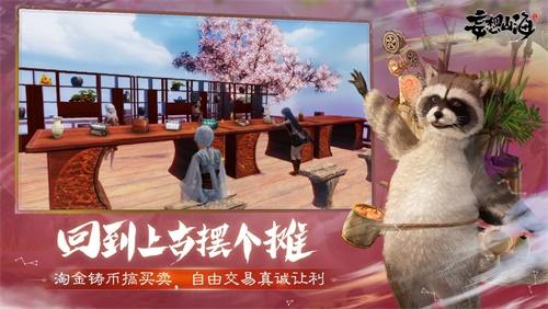 《妄想山海》手游7月22日开启预约,真·山海经无缝开放世界等你探索!