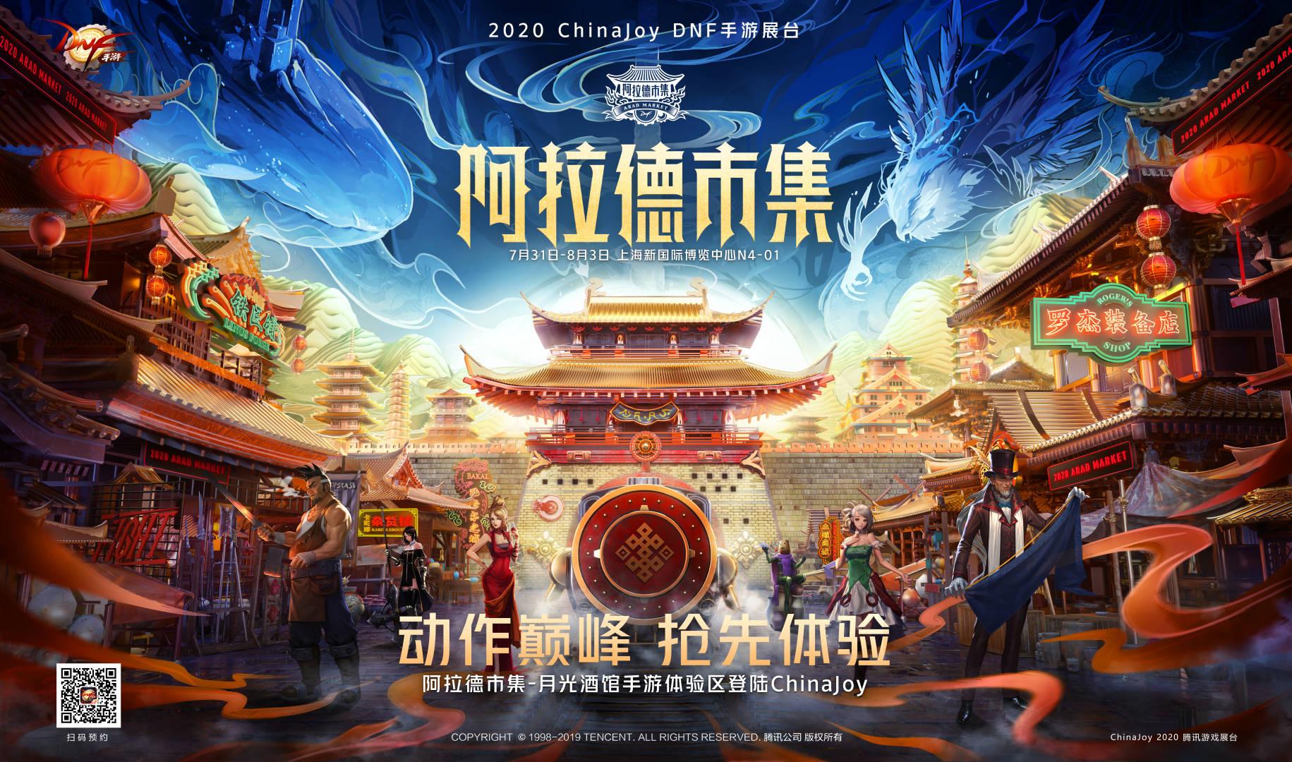 DNF手游亮相2020ChinaJoy  8月12日热血上线2020ChinaJoy