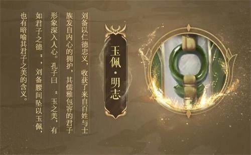 大器晚成复汉室!《代号:三国》公布刘备立绘设计灵感
