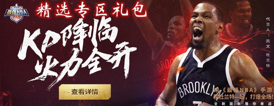 最強NBA精選專區禮包