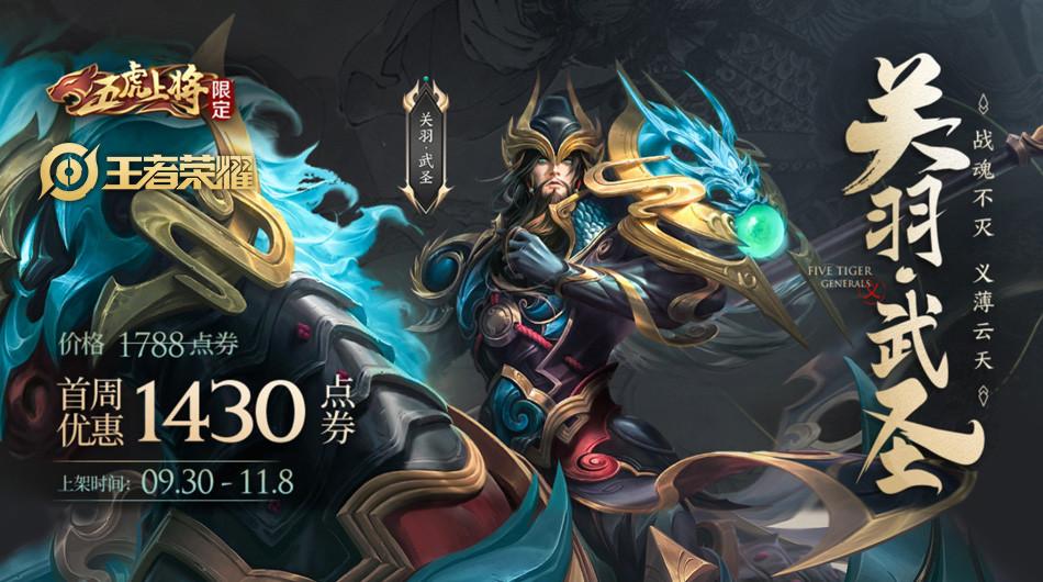 王者荣耀(S21新赛季)第二位1