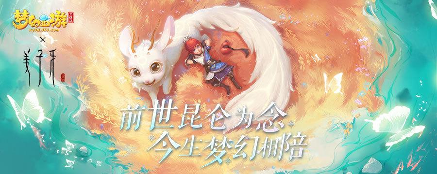 梦幻西游三维版(阴阳师联动)