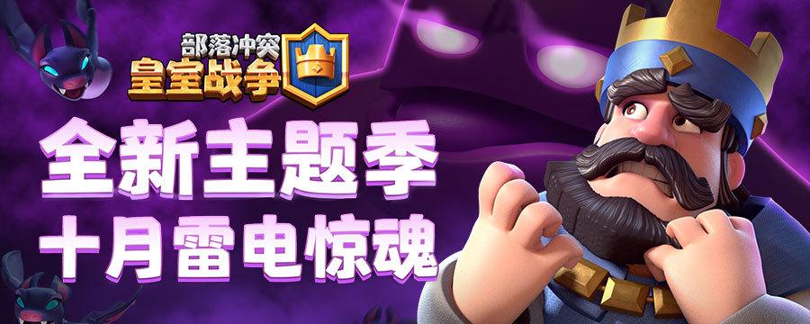 部落冲突:皇室战争(部落战2)/Clash Royale