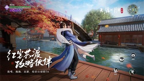 《天涯明月刀手游》今日上线,万千福利邀君同游!