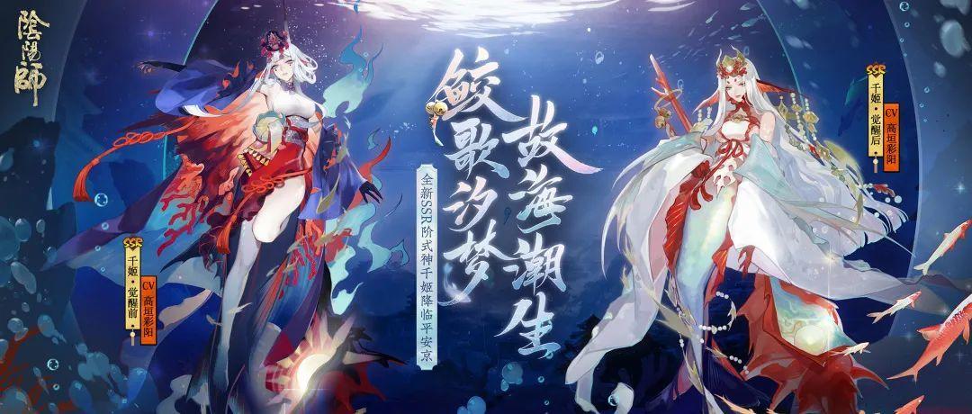 鲛歌故海 唤潮逐梦《阴阳师》全新SSR阶式神千姬降临!