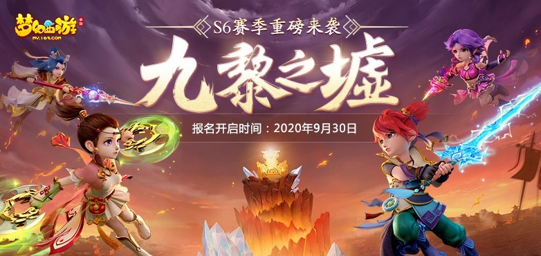 群雄逐鹿,《梦幻西游》手游九黎之墟第六赛季报名即将截止