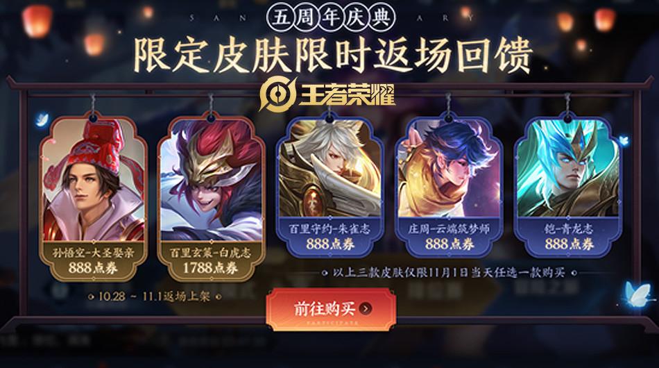 王者荣耀(五周年庆典)