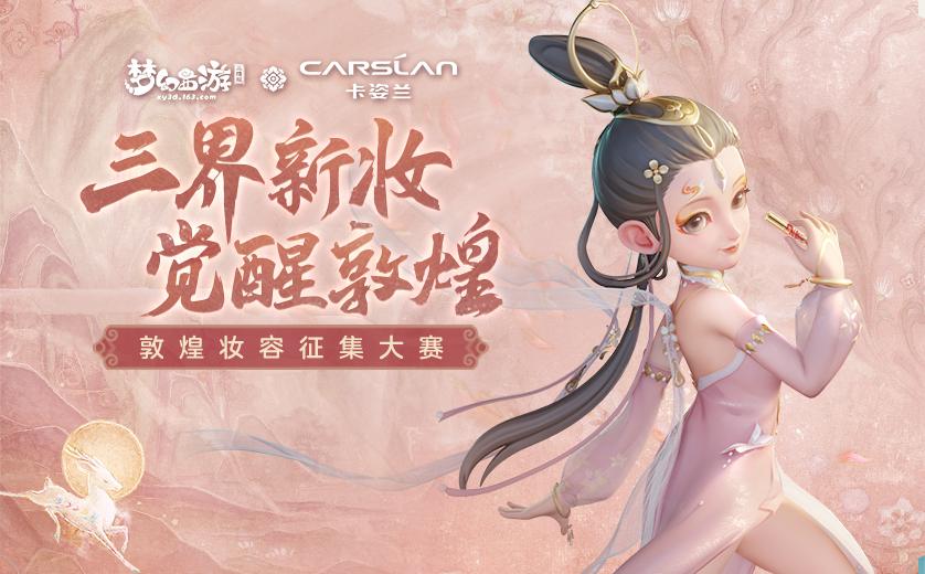 《梦幻西游三维版》× 卡姿兰联动开启,三界新妆限时上线!