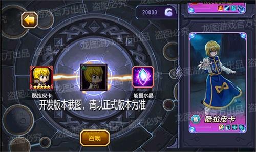 《小冰冰传奇》X《猎人×猎人》联动第二弹 赤瞳的复仇者-酷拉皮卡登场!