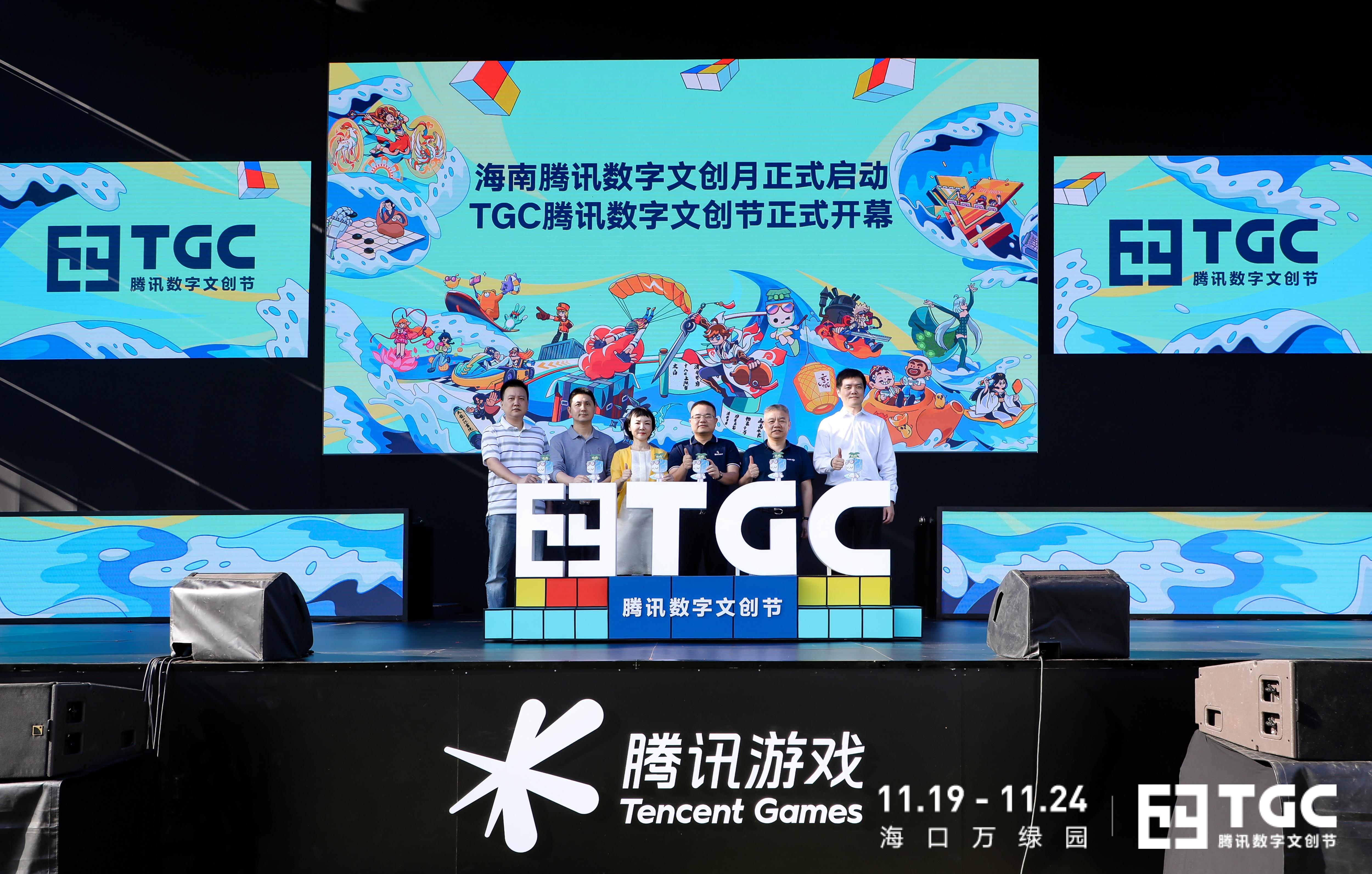 TGC腾讯数字文创节惊喜开幕,来文化热浪里打个滚儿!
