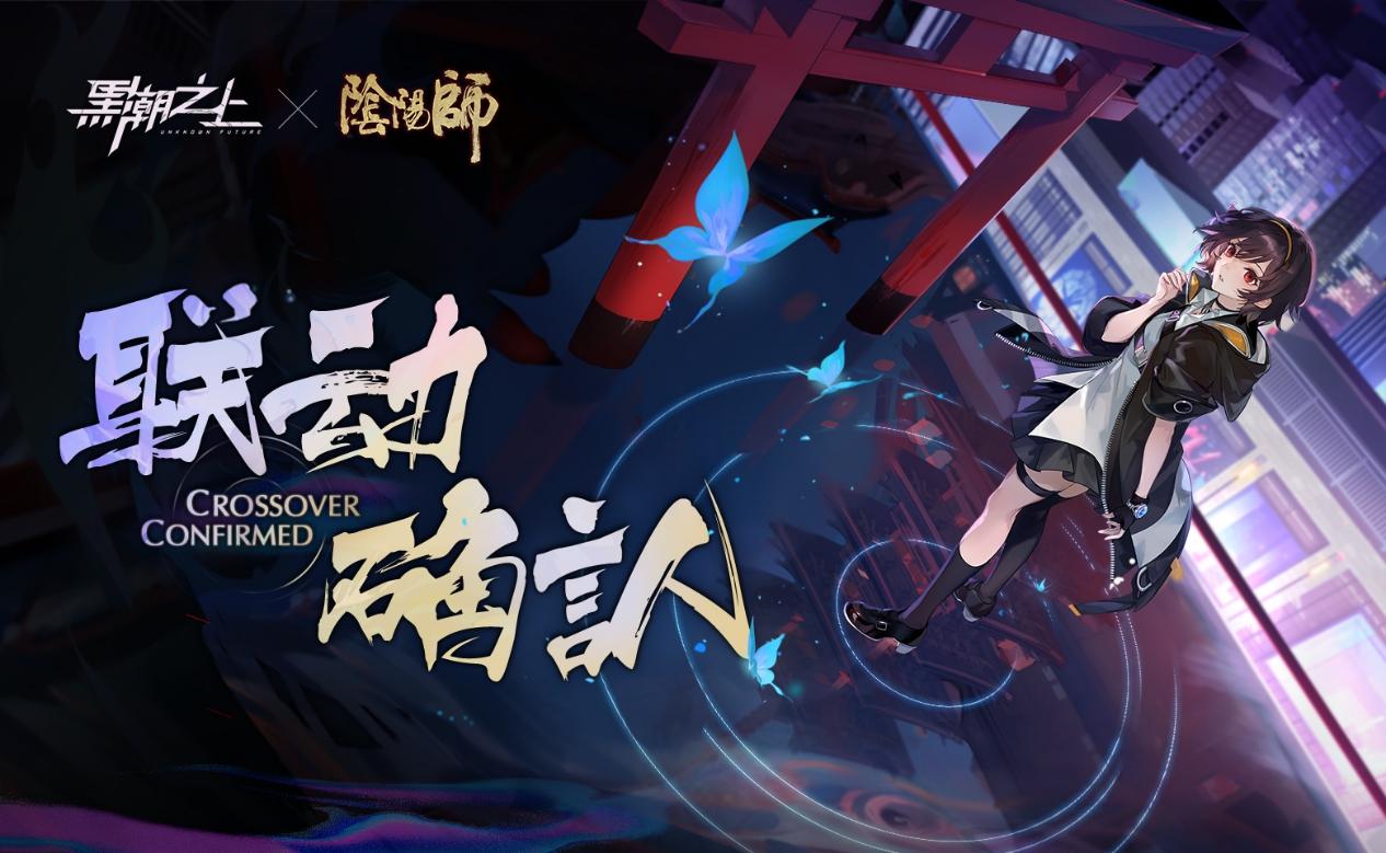 今日定档!1月19日《黑潮之上》x《阴阳师》联动正式开启