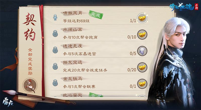 云熙当铺重装开业之喜,倩女手游1月迎新更新前瞻!