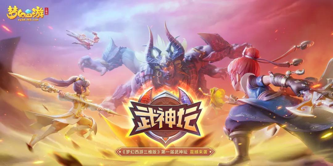 《梦幻西游三维版》全新锦衣坐骑今日来袭,首届武神坛周末开战!