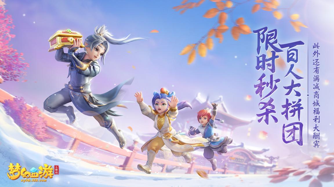 《梦幻西游三维版》2021春节活动开启,全新神兽、限定外观迎春亮相