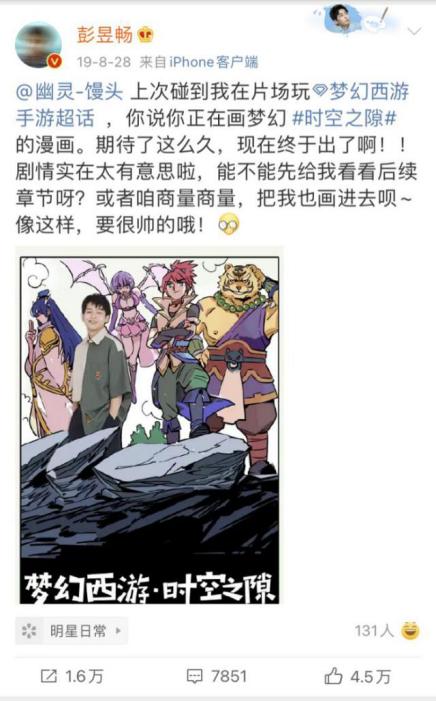 彭昱畅降临三界,正式代言《梦幻西游三维版》《梦幻西游网页版》