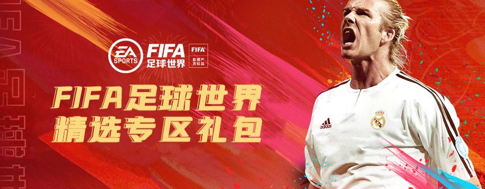 FIFA足球世界精选专区礼包