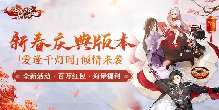 新春庆典版本「爱逢千灯时」重磅登场,齐贺新年!