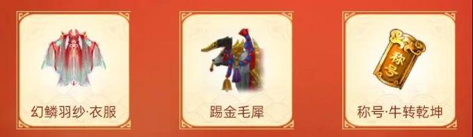 《剑侠情缘:缘起忘忧》新春福利继续来,喜迎元宵牛转乾坤!