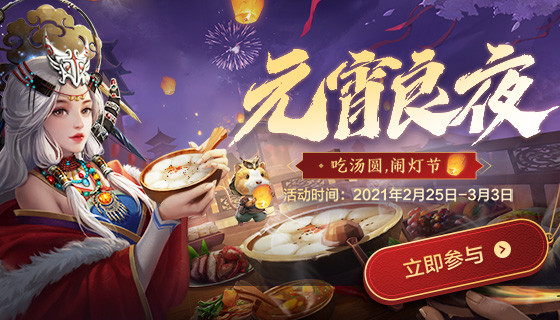 《妄想山海》2月25日元宵全新版本——团圆山海,元宵玩法详解