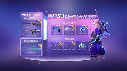 """三款英雄级武器免费送!CF手游""""头号赢家""""活动进行中"""
