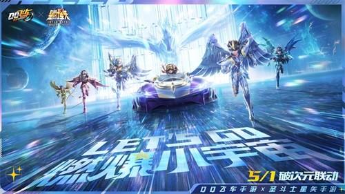 圣斗士降临QQ飞车!5月1日燃爆小宇宙!