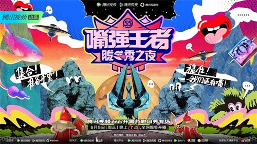"""《嘴强王者脱口秀之夜》正式开播,黄晓明尹正等众多大咖峡谷""""厮杀"""""""