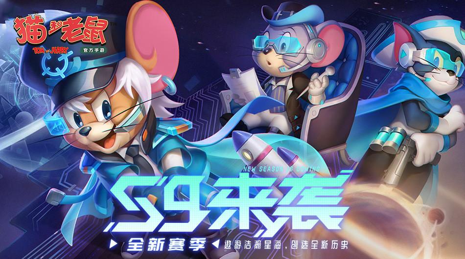 猫和老鼠(新玩法:谁是外星人)
