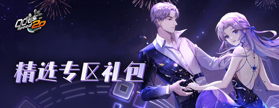 QQ飞车手游精选专区礼包