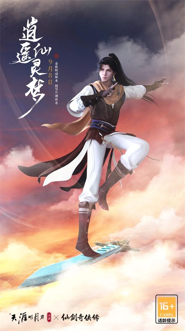 爷青回!天刀x仙剑联动版本《逍遥仙灵梦》今日上线