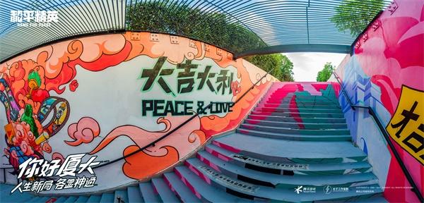 """《和平精英》在厦门大学与学生一起绘制了一条""""神通大道"""" 人生新局,各显神通!"""