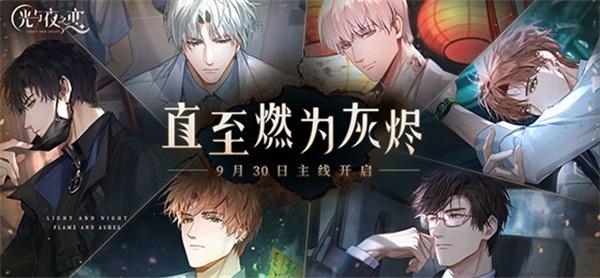 《光与夜之恋》全新资料片PV曝光,第九至十章主线即将开启!