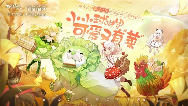 《精灵之境》终测开启,联动《蔬菜动物精灵》打造可爱旅程