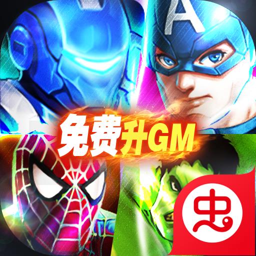 漫画英雄3D变态版-GM版