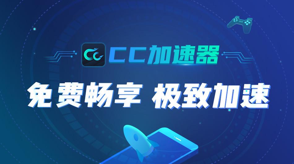 CC加速器