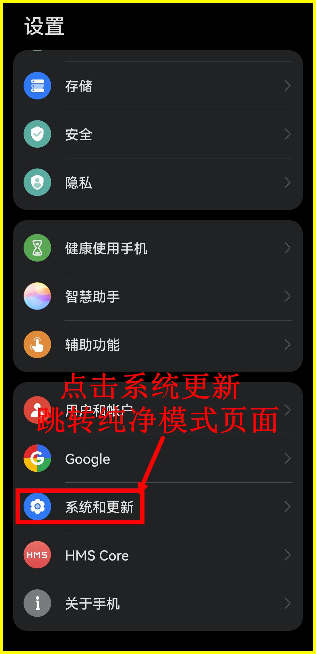 【华为鸿蒙系统】如何关闭纯净模式教程!