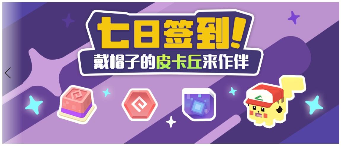 """《宝可梦大探险》电影联动资料片""""超梦的逆袭""""6.24上线!"""